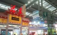 2013深圳文博会——各省市展馆
