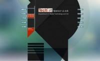 哈尔滨工业大学媒体技术与艺术系官方网站