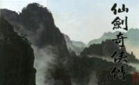 DOS版仙剑奇侠传–1995年,大三,我的最爱