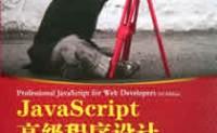 强烈推荐的JavaScript书籍