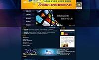 2013黑龙江青年微电影大赛官方网站