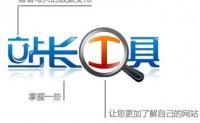 Alpha 创建互联网产品——9 网站分析