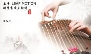 基于leap motion的水墨风格声画交互设计