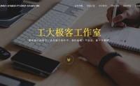 工大极客工作室官方网站