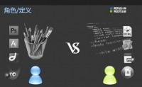 网页设计师 VS. 网页开发者
