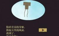 Flash动画精选 — 归来的风筝