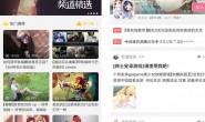 哔哩哔哩动画app产品体验报告