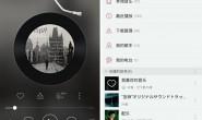 网易云音乐APP产品体验报告
