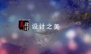 哈尔滨工业大学《设计之美》慕课制作的宣传片