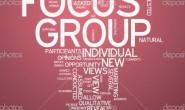 用户研究——焦点小组访谈法概述