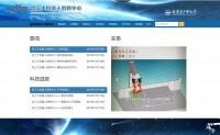 哈工大机器人创新中心官方网站上线
