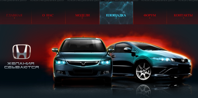Car-Site-Navigation-Menu