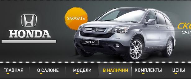 Honda-Site-Navigation-Menu