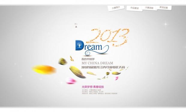 dream2013_1