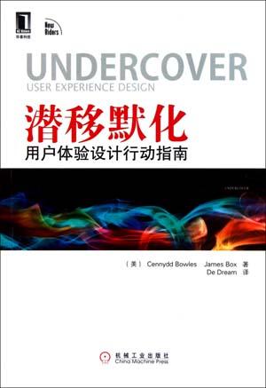 UnderCoverUX_s