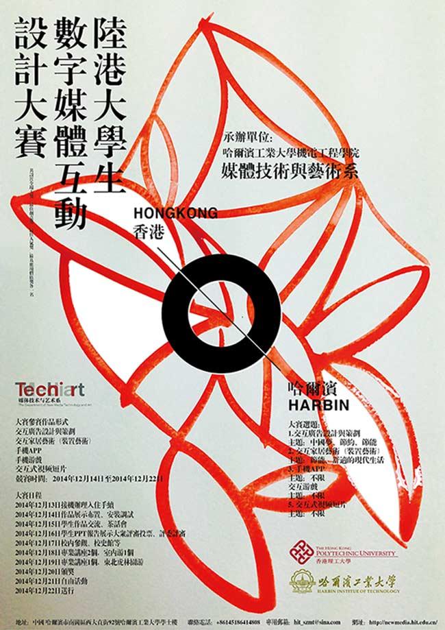 路港大学生数字媒体互动设计大赛海报
