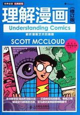 Understanding_Comics1
