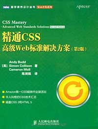 2-精通CSS