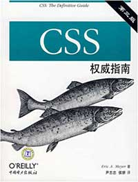 2-CSS权威指南