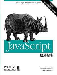 5-JavaScript权威指南