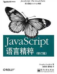 5-JavaScript语言精粹