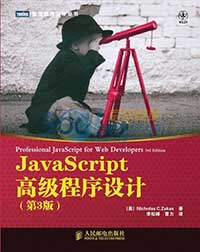 5-JavaScript高级程序设计-3
