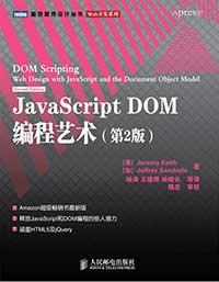 6-JS-DOM编程艺术